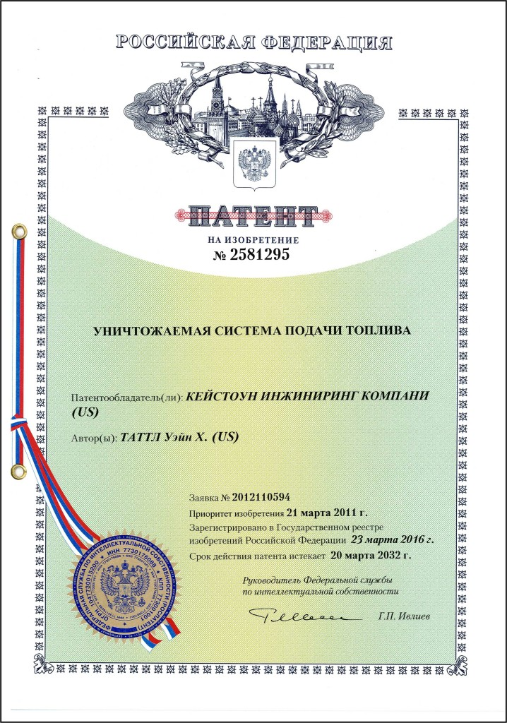 Russian Patent 2581295